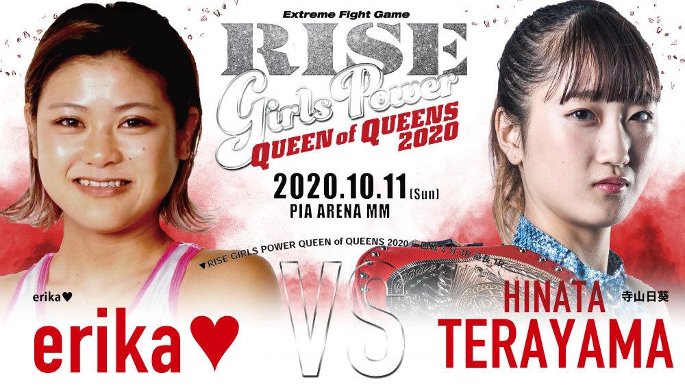 【RISE GIRLS POWER QUEEN of QUEENS 2020 一回戦】erika♡ vs. 寺山日葵