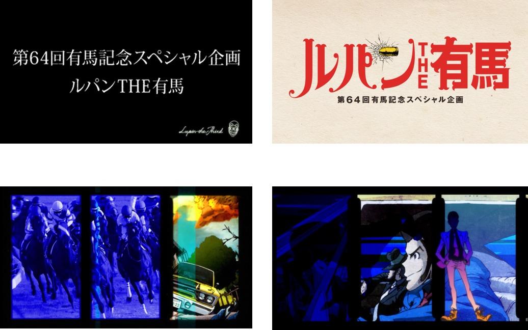栗田貫一や山寺宏一によるスペシャル動画も公開 (c)モンキー・パンチ/TMS・NTV
