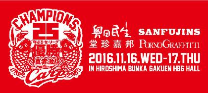 カープ優勝!民生、サンフジンズ、堂珍、ポルノが広島でお祝いライブ