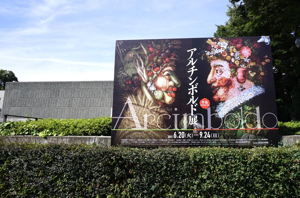 国立西洋美術館で開催中のアルチンボルド展より
