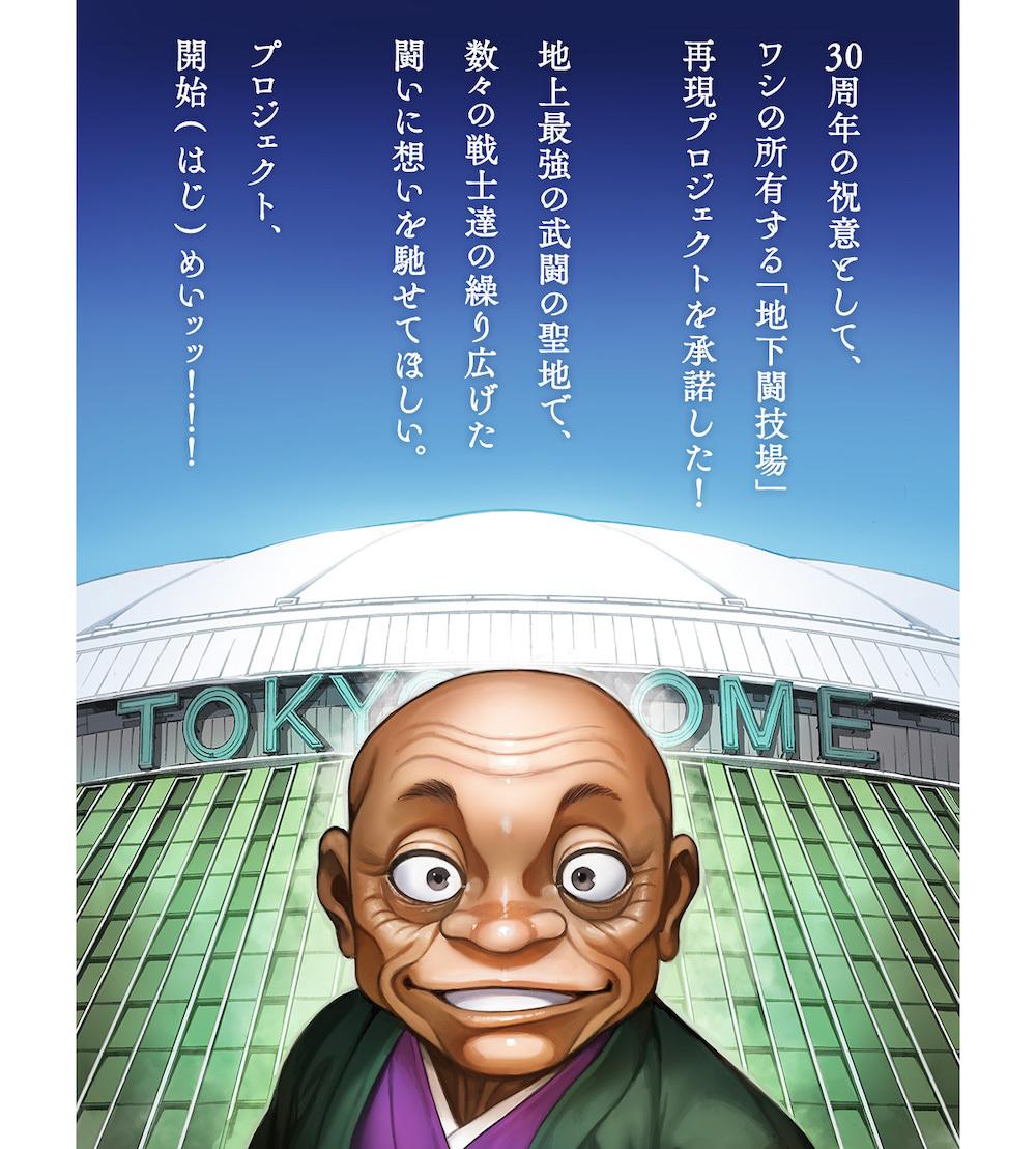 地下闘技場所有者 徳川光成 メッセージ (C)︎板垣恵介(秋田書店)1992