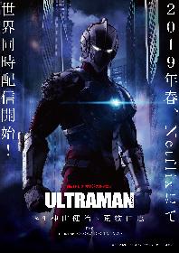 アニメ『ULTRAMAN』2019年にNetflixにて世界同時配信決定