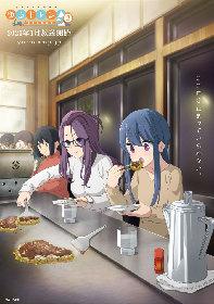 第2弾は、なでしこの姉・各務原桜&リンの2ショット 『ゆるキャン△ SEASON2』イメージビジュアル公開