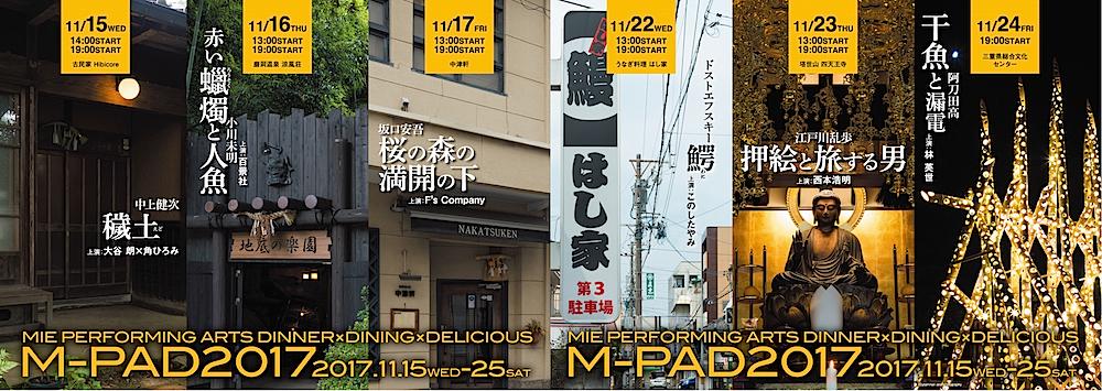 《M-PAD 2017》チラシ表
