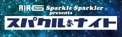 AIR-G'(FM 北海道)主催イベント『スパクル☆ナイト』にオメでたい頭でなによりが追加