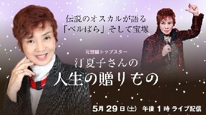 元宝塚歌劇団雪組トップスター・汀夏子が語る、「ベルばら」と宝塚 生配信トークショーが開催