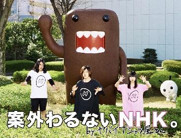 ヤバイTシャツ屋さん、NHKをテーマにした新曲MV公開 イメージキャラクターにも大抜擢