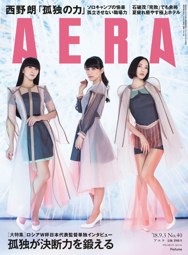 「AERA」2018年9月3日号の表紙。