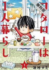 引っ越してきた4歳の少年。なんと彼は一人暮らし・・・! 『コタローは1人暮らし』1巻が無料で読める!