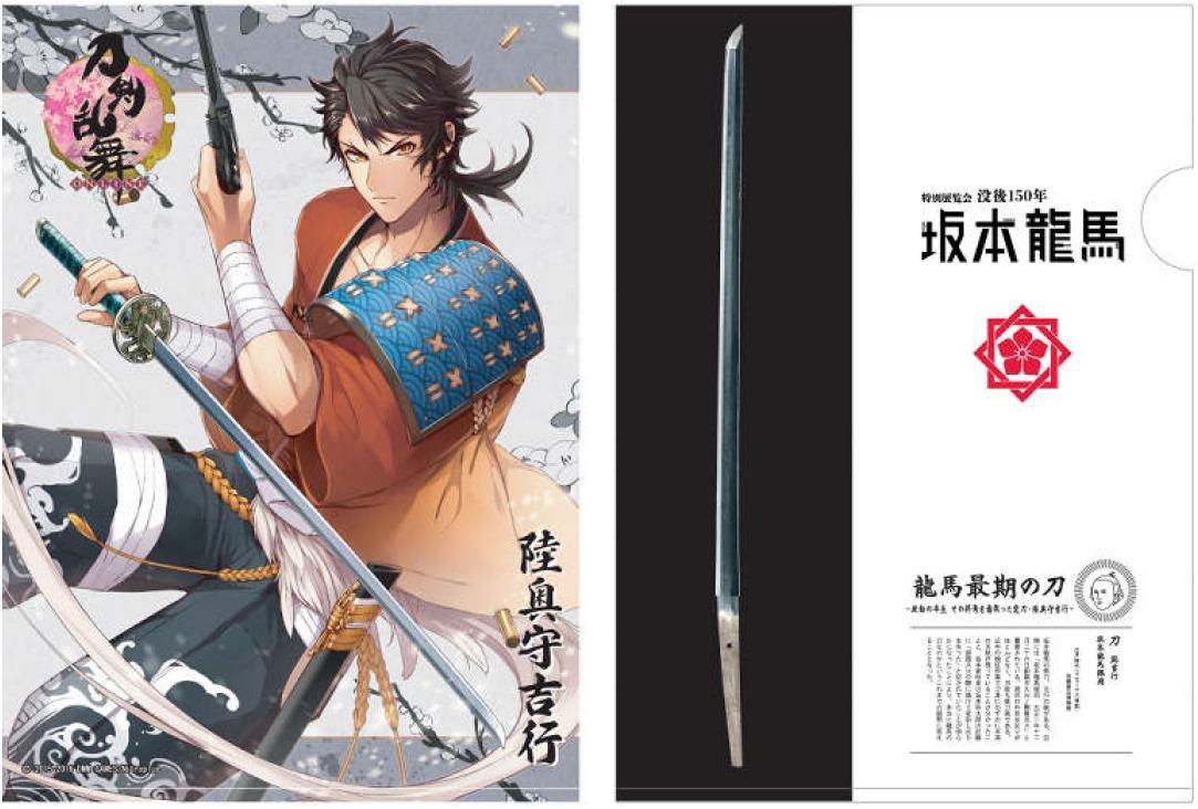 ©2015-2016 DMM GAMES/Nitroplus 刀 銘吉行 坂本龍馬佩用 京都国立博物館蔵
