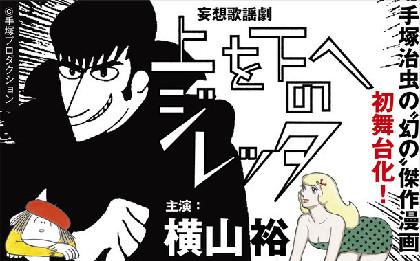 横山裕主演「上を下へのジレッタ」共演に中川翔子、浜野謙太、本仮屋ユイカ
