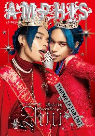 女王蜂アヴちゃん、写真集『AMPHIS Avuchan』刊行決定 「FとM(Female&Male)」「ギャル・タロット」をテーマに22スタイル