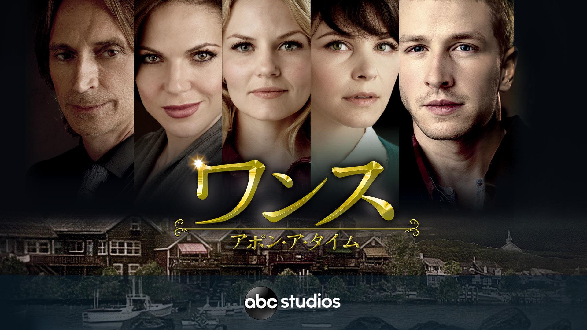 「ワンス・アポン・ア・タイム」(C) 2013 ABC Studios.