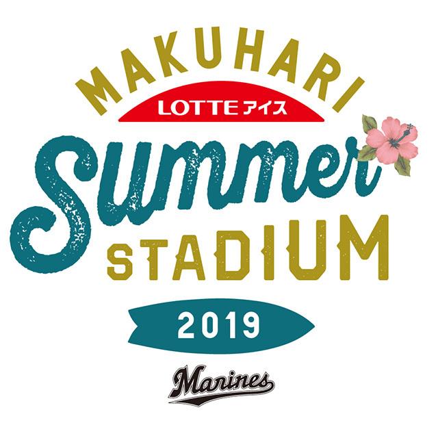 選手がトロピカルなサマーユニフォームを着用する『LOTTEアイス MAKUHARI SUMMER STADIUM』