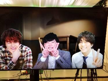 BOYS AND MEN 小林豊&田村侑久、佐野岳が終演直後にコメント うち劇『マトリョーシカの微笑』配信が終了