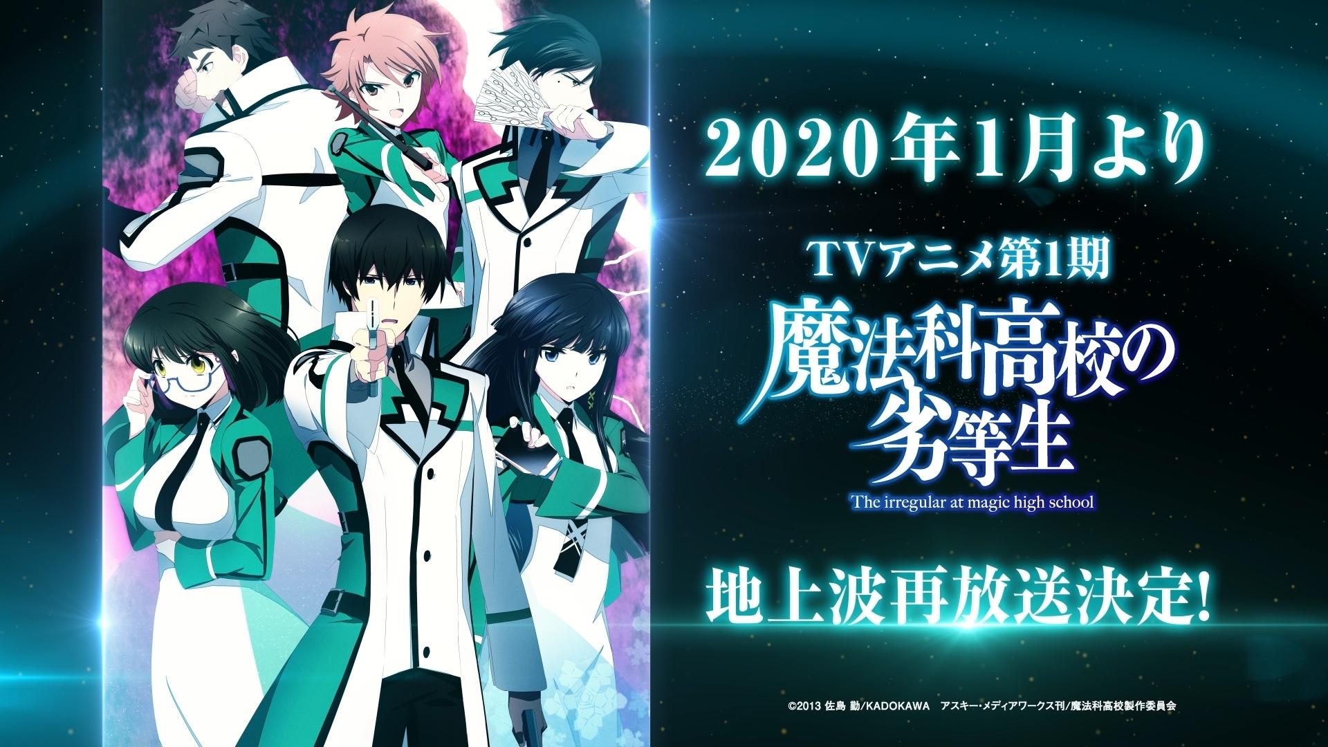 画像 魔法科高校の劣等生 来訪者編 2020年tvアニメ化決定 原作