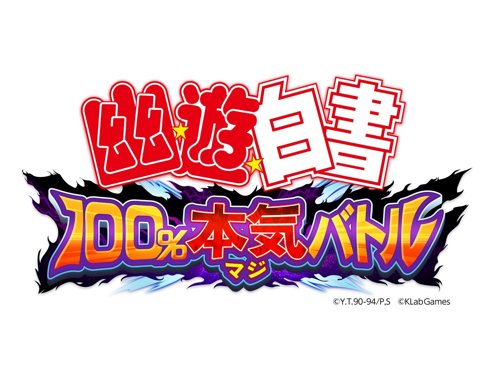 『幽☆遊☆白書 100%本気(マジ)バトル』タイトルロゴ
