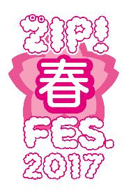 『ZIP! 春フェス』今年も開催決定 第1弾出演発表で欅坂46、岡崎体育、SPYAIR、GENERATIONS、上白石萌音ら全10組