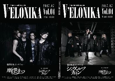 フリーペーパー『V'ELONIKA』最新号は7月7日より配布開始、表紙は摩天楼オペラとシュヴァルツカイン