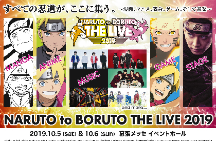 『NARUTO to BORUTO THE LIVE 2019』第一弾出演アーティスト・キャスト発表。最速先行チケットも発売開始