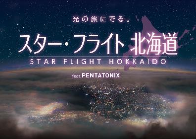 """プラネタリウム""""天空""""で北海道の夜景と夜空を上映 ナレーションに小野大輔"""