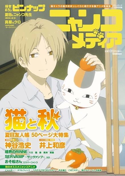 日本初の猫アニメ情報誌「ニャンコメディア」が好評発売中