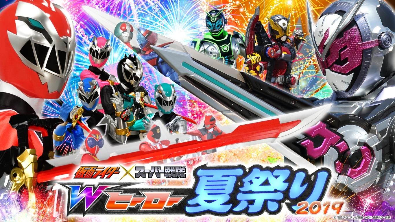 仮面ライダー スーパー戦隊 Wヒーロー夏祭り にルパンイエロー 工藤