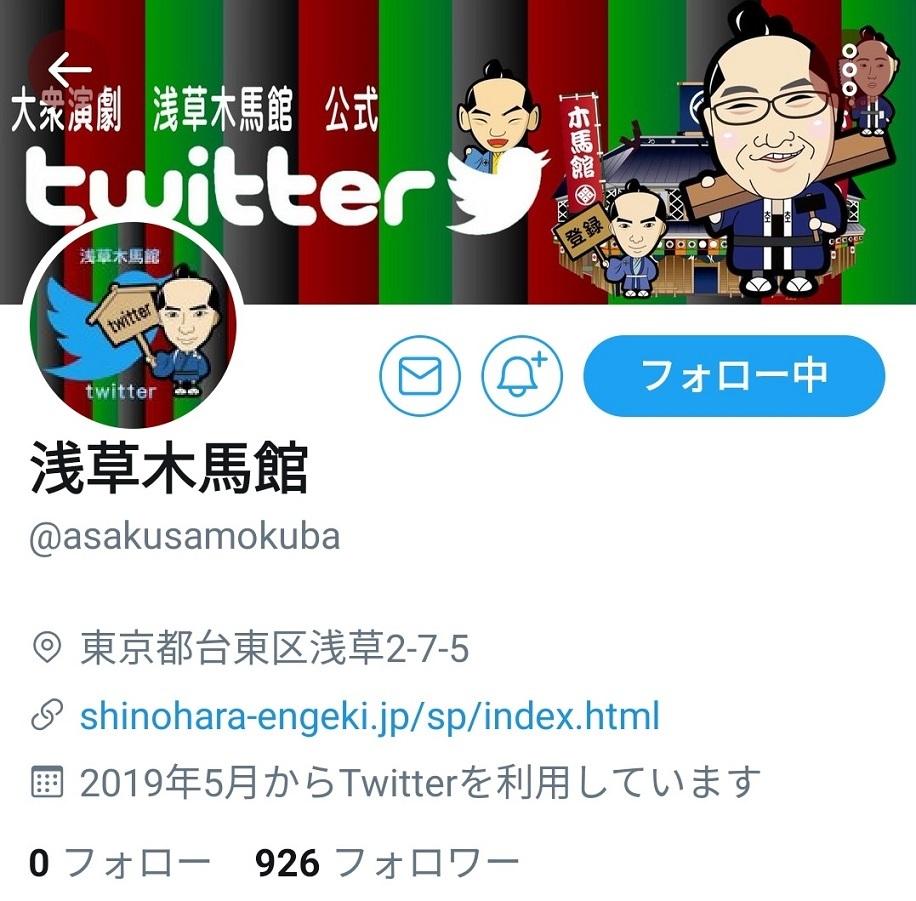 浅草木馬館公式ツイッター(@asakusamokuba)