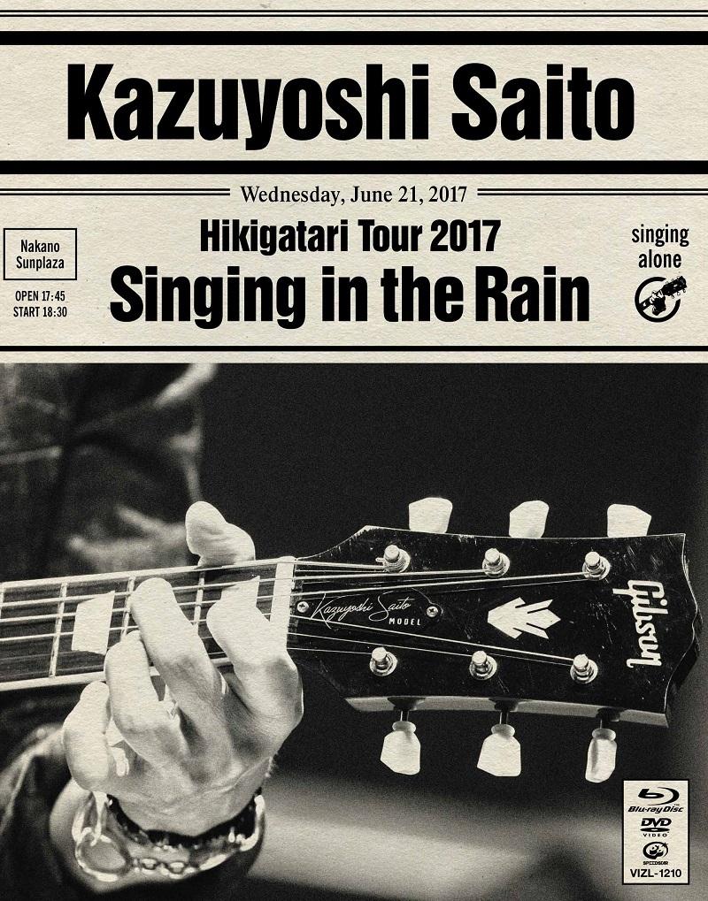 "Blu-ray『斉藤和義 弾き語りツアー 2017 ""雨に歌えば"" Live at 中野サンプラザ 2017.06.21』"