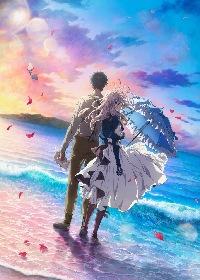京アニ完全新作『劇場版 ヴァイオレット・エヴァーガーデン』が9月18日公開決定&本予告も解禁