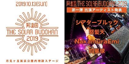 『阿波国 THE SOLAR BUDOKAN 2019』開催決定  第1弾はシアターブルック、四星球、怒髪天、NakamuraEmi