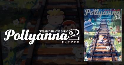 ゲーム『MOTHER』の公式トリビュートコミック『Pollyanna2』掲載作品のビジュアル&ムービー公開