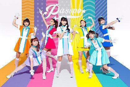 PASSPO☆が解散を発表 9月の中野サンプラザワンマンをもって