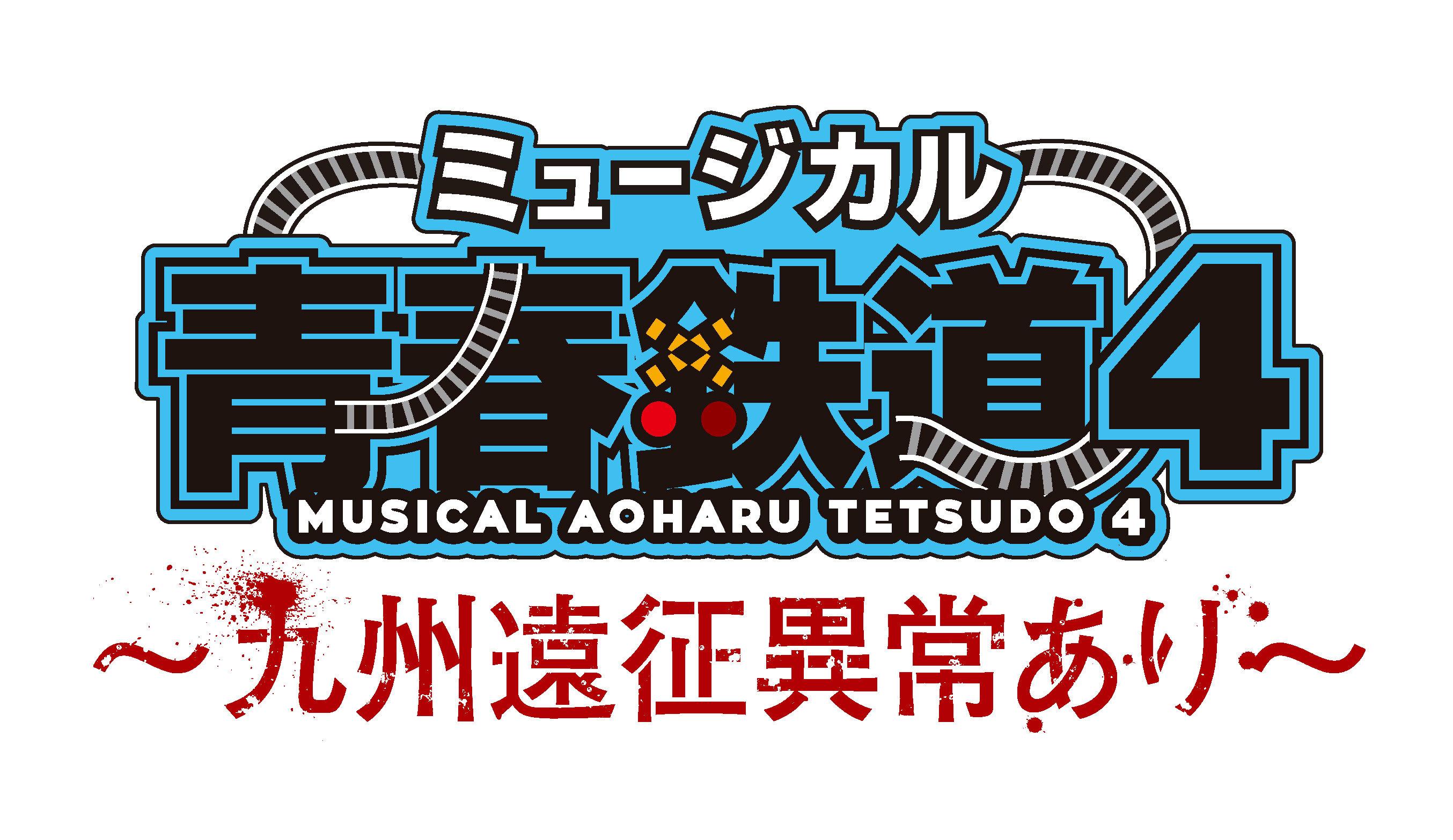 (C)青春 (C)ミュージカル『青春鉄道』製作委員会