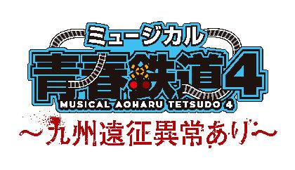 永山たかし、KIMERU、郷本直也らが再び鉄道路線に ミュージカル『青春-AOHARU-鉄道』約2年ぶりとなる新作公演が決定