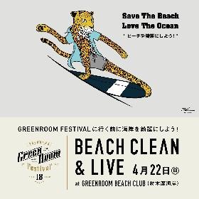 『GREENROOM FESTIVAL'18』のプレパーティーBEACH CLEAN & LIVE開催決定 ビーチクリーン参加者はライブ入場無料