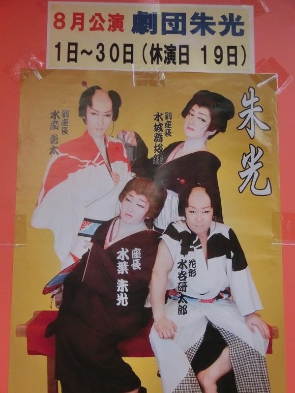 8月、こけら落とし公演を務める「劇団朱光」のポスターが貼られている。