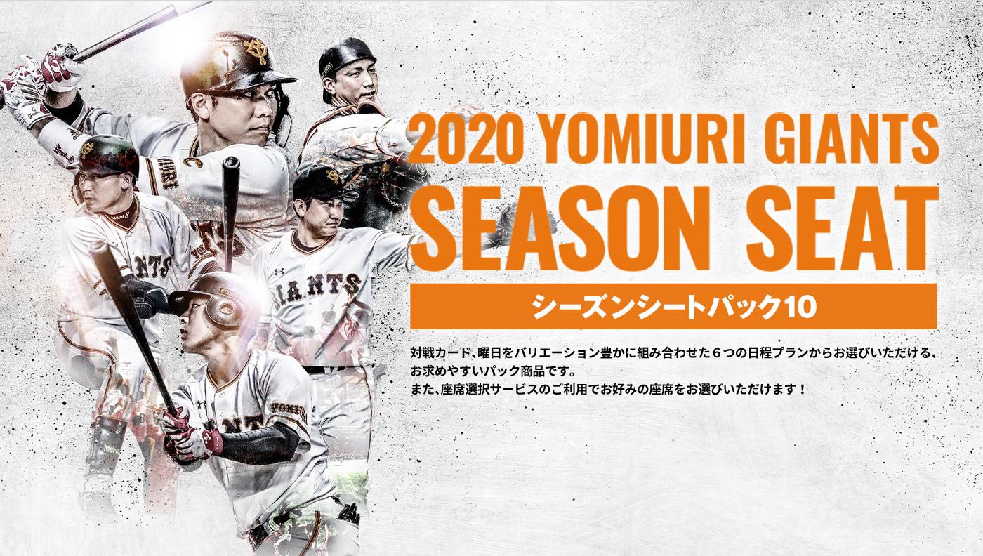 2020年シーズンに東京ドームで開催されるホームゲーム63試合から、全10試合をピックアップした『シーズンシートパック10』