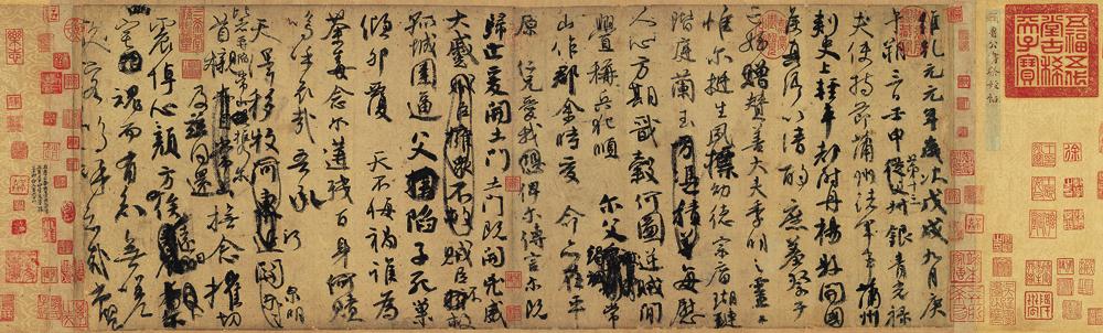 祭姪文稿 顔真卿筆 唐時代・乾元元年(758) 台北 國立故宮博物院蔵