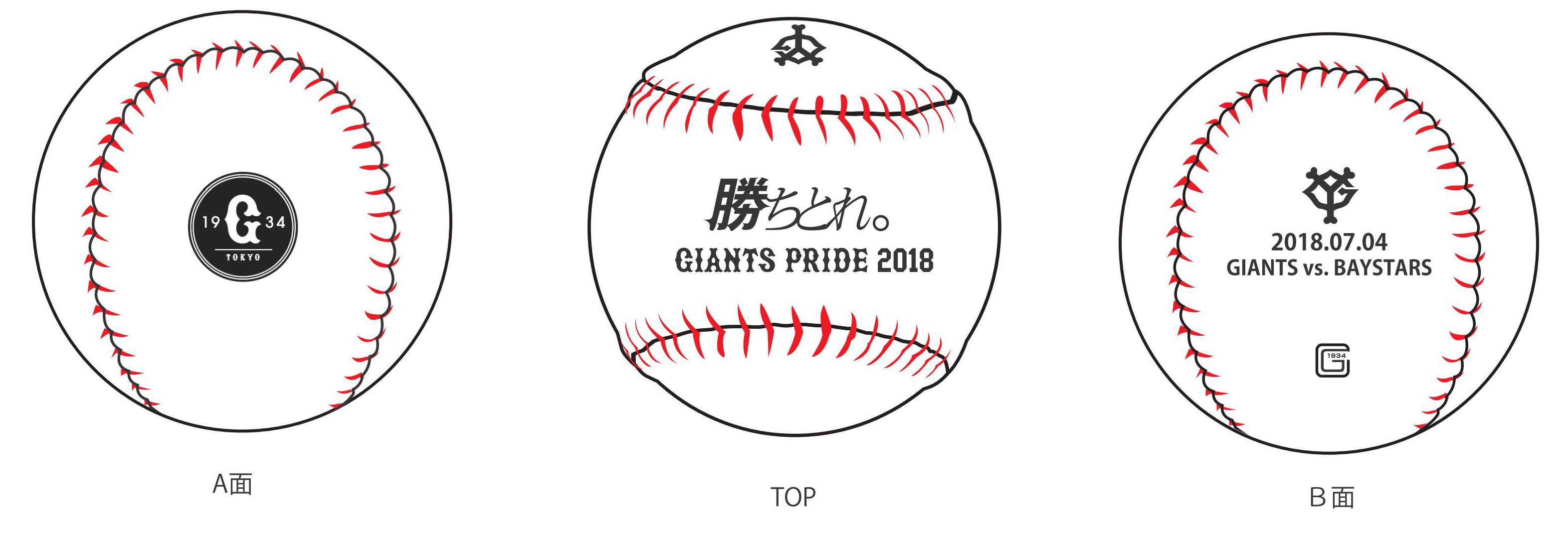 今季のスローガン「勝ちとれ。」のロゴが入った「来場記念球付きチケット」を販売する
