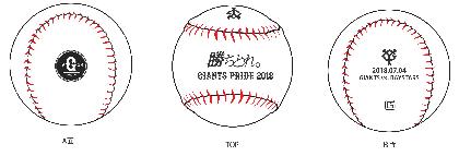 来場記念球付きチケット発売決定!『イープラスナイター』限定チケットは4月22日から販売