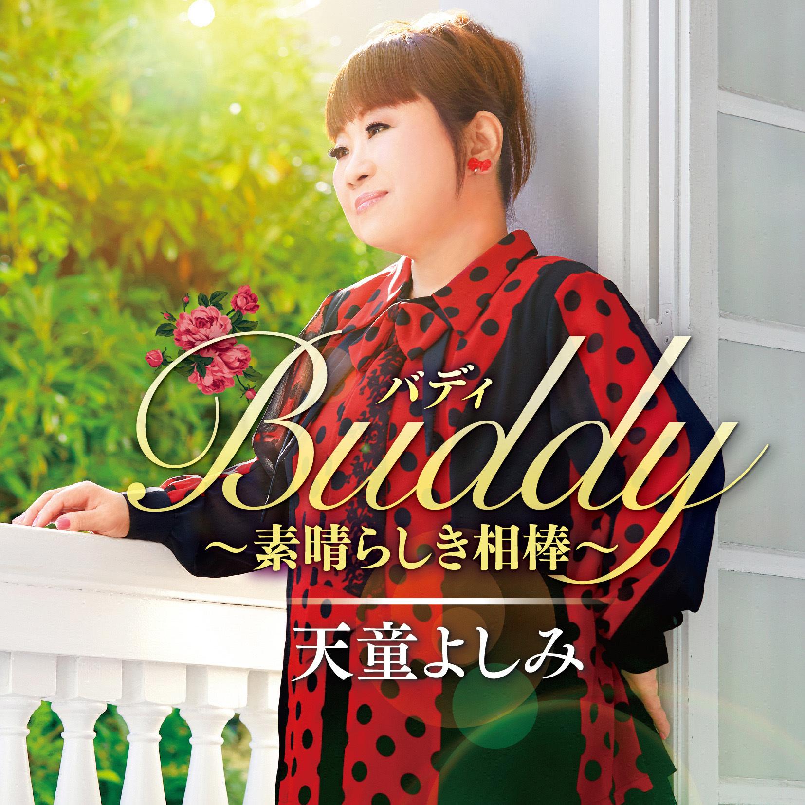 天童よしみ『Buddy(バディ)~素晴らしき相棒~』
