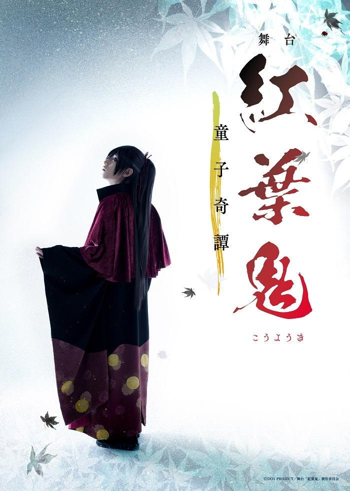 『舞台「紅葉鬼」~童子奇譚~』 (C)DO1 PROJECT/舞台「紅葉鬼」製作委員会