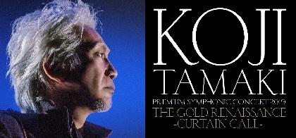 玉置浩二×東京フィルハーモニー交響楽団によるオーケストラ公演『CURTAIN CALL』追加公演が決定
