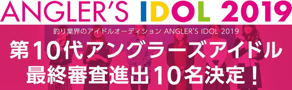 最終日の20日(日)には、釣り業界のアイドルオーディション「ANGLER'S IDOL 2019」の最終審査が実施される