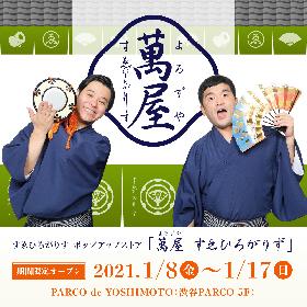 すゑひろがりず初のポップアップショップ「萬屋 すゑひろがりず」渋谷PARCOポップアップ&公式オンラインストア開店