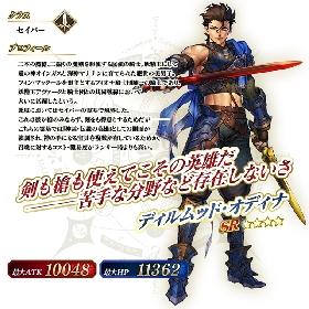 『FGO』「復刻 Fate/Accel Zero Order ピックアップ召喚」に「★4(SR)ディルムッド・オディナ(セイバー)」が登場!