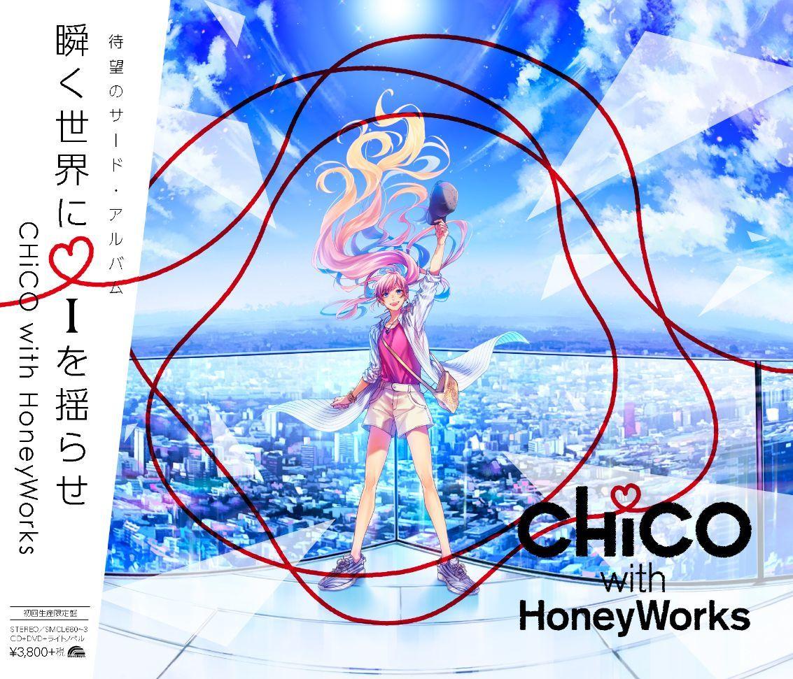 3rdアルバム『瞬く世界に i を揺らせ』初回生産限定盤