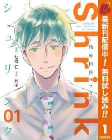 生きづらさを優しく解き明かす『Shrink~精神科医ヨワイ~』コミック1巻を期間限定無料配信!