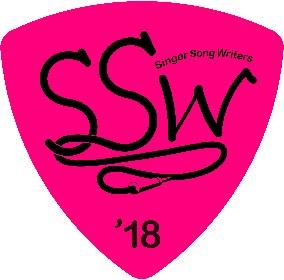 シンガーソングライターによるマイク一本の弾き語りフェス『SSW18』、今年は東京&大阪で開催決定